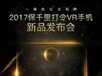 保千里打令VR手机新品发布会邀请函刷遍手机科技圈