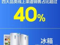 苏宁电器销售额同比增长712% 占据家电行业第一主场
