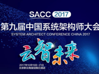 听ChinaUnix资深版主刘歧畅谈SACC 2017