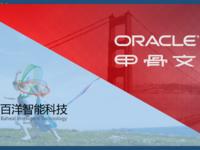 百洋智能科技携手Oracle营销云  构建智能医疗新生态
