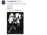 """以""""8""""为名 努比亚将于8.21召开新品发布会"""