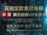 索尼电视新品来袭预约晒单送腾讯超级视频VIP和话费券