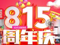 京东815家电大促索尼电视多款产品优惠来袭