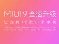 小米官方放出MIUI9刷机包 已有15款小米手机可升级