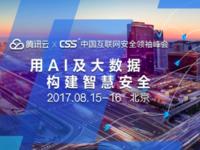 腾讯云公布安全AI布局,聚焦AI及大数据构建智慧安全