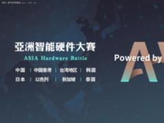 双创周·亚洲智能硬件大赛:汇聚全亚洲最顶尖智能硬件
