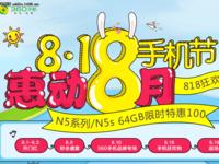 促销热风正面来袭 360手机联合京东818启动多项福利