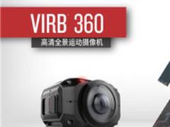Garmin全新5.7K全景摄像机 预购送好礼
