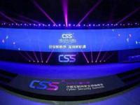 东软车载安全持续发声――闪耀CSS中国互联网安全领袖峰会