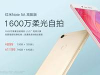 第二款新零售战略产品 红米Note 5A正式发布
