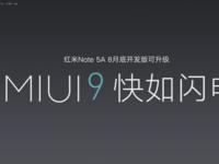 红米Note5A发布699元起,8月底可体验MIUI9