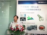 目标是精准医疗市场!Stratasys 2017 3D打印医疗研讨会在沪举办