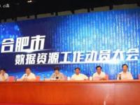 新华三与合肥市政府签署智慧城市战略合作协议