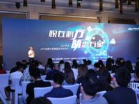 2017年中OTT运营大数据蓝皮书发布会隆重召开