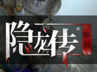 隐龙传:影踪-雷柏V600手柄动作冒险类游戏推荐