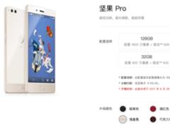 坚果Pro银魂限量版发布 售价2099元