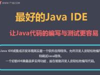 让代码飞起来,最好的Java IDE 都在这里了!