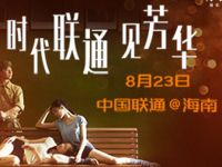 时代见芳华 中国联通联合高铁影院启动仪式在海南举行