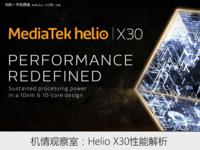 机情观察室:冲击高端能否成功 Helio X30性能解析