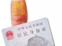 第三代身份证原来是这样的 安全最大化不是梦想!