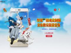 坚果Pro银魂定制版京东预约开启 全球限量只2099元
