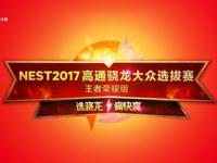 赢万元奖金+骁龙835强机!NEST 2017王者荣耀选拔赛开战!