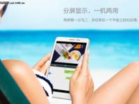 可升安卓7.0 荣耀平板2京东千元大促