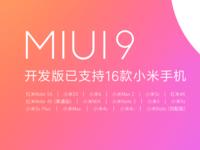 MIUI9迎来最大规模开发版公测 16款小米手机支持升级
