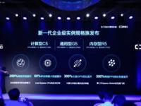 全系Skylake+25G网络  阿里云宣布华北5地域十月开服