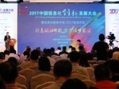 千人齐聚 打造中国信息化发展网络安全新生态