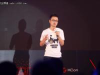 追求干货和有趣 KCon 黑客大会2017盛大召开