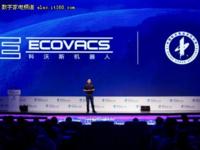 连发四款新品 科沃斯机器人惊艳WRC2017