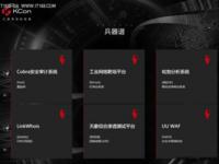 """KCon 黑客大会2017 邀您探索""""安全神兵"""""""