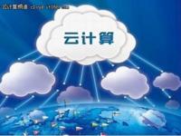 公有云、私有云还是混合云:应该怎么选?