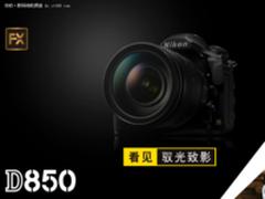 跨越式改进拓宽摄影领域 尼康D850发布