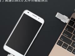 链接智能生活  朗科USB 3.0 OTG安卓闪存盘U380新品上市