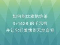 优雅地绝杀3+16GB千元机 360手机vizza或配4GB大运存