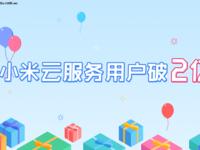 MIUI新里程碑!小米云服务用户突破2亿