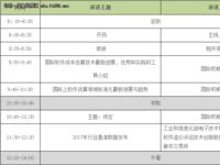 2017(第二届)中国软件估算大会演讲嘉宾公开征集