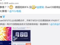 搭载DuerOS的TCL电视新品曝光 传武装押运保单100万