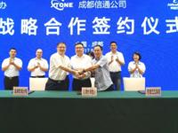 阿里在蓉成立安全创新服务中心 护航成都新经济发展