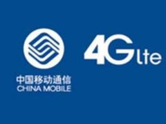 中国移动公布取消漫游费详情:无需申请 自动生效