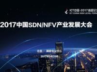点亮未来网络起点 聚焦2017中国SDN/NFV产业发展大会