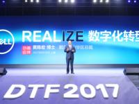 2017戴尔科技峰会赋能企业数字化发展新动力