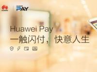 Huawei Pay周年庆 8.31线下支付赢取手机