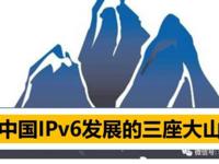 压在中国IPv6上面的三座大山