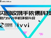 闪回收携手ivvi 共同推进手机回收环保事业