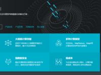 数据智能需求旺盛 阿里云MaxCompute2.0华南区开服