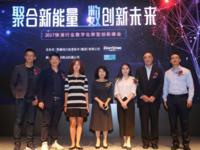 """新零售""""快""""变革 2017快消行业数字化转型创新峰会广州召开"""