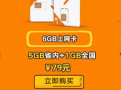 新品促销 6GB流量跨月不清零季卡仅79元